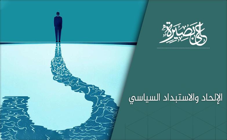 الإلحاد والاستبداد السياسي مابعد الربيع العربي.. الثورة السورية