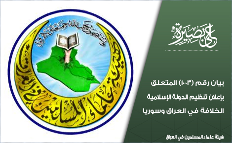 بيان الامانة العامة بخصوص إعلان تنظيم الدولة الإسلامية داعش الخلافة في العراق وسوريا