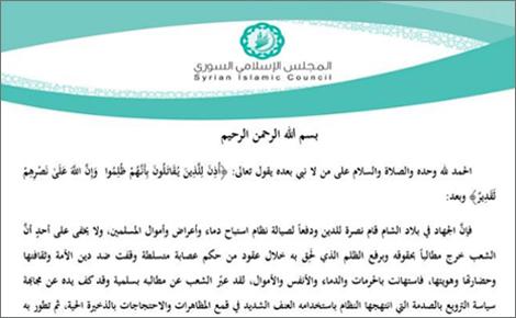 بيان المجلس الإسلامي السوري حول ميثاق الشرف الثوري للفصائل الإسلامية المقاتلة في سوريا