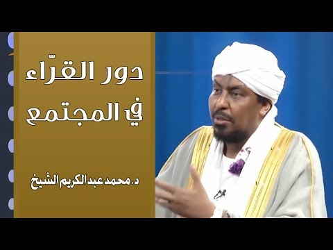 Embedded thumbnail for دور القرّاء في المجتمع | د. محمد عبد الكريم الشيخ