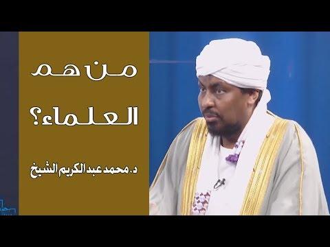 Embedded thumbnail for من هم العلماء؟   د. محمد عبدالكريم الشيخ