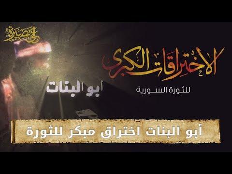 Embedded thumbnail for الاختراقات الكبرى للثورة السورية  #1 أبو البنات اختراق مبكر للثورة