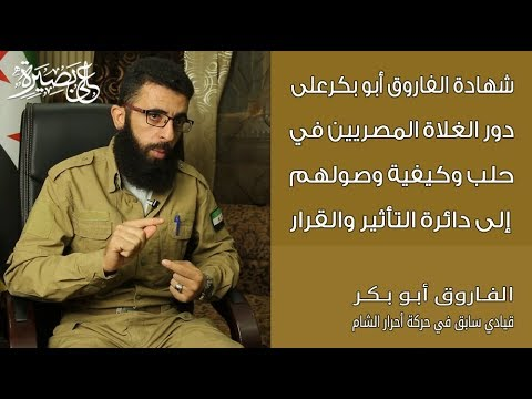 Embedded thumbnail for شهادة الفاروق أبو بكر على دور الغلاة المصريين في حلب وكيفية وصولهم إلى دائرة التأثير والقرار