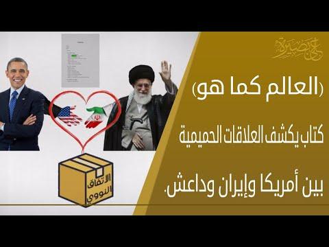 Embedded thumbnail for (العالم كما هو) كتاب يكشف العلاقات الحميمية بين أمريكا وإيران وداعش.