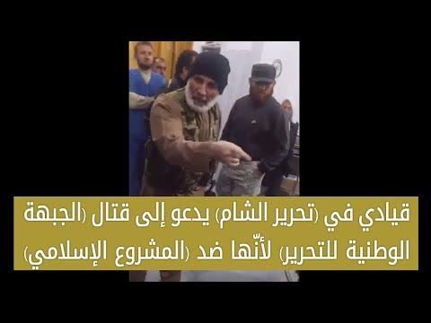 Embedded thumbnail for قيادي في (تحرير الشام) يدعو إلى قتال (الجبهة الوطنية للتحرير) لأنّها ضد (المشروع الإسلامي) - فيديو