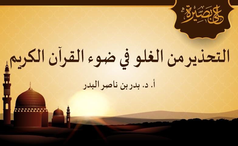 التحذير من الغلو في ضوء القرآن الكريم