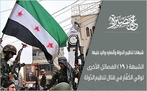 شبه تنظيم الدولة في أن الفصائل الأخرى توالي الكفار في قتاله