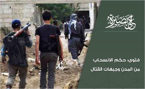 فتوى: حكم الانسحاب من المدن وجبهات القتال في سوريا
