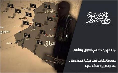 """مجموعة مقالات تفسّر كيفية ظهور """"تنظيم الدولة"""" داعش، والدور الذي يراد لها أنه تلعبه في سوريا"""