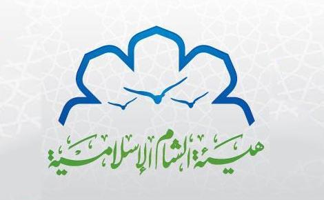 بيان هيئة الشام الإسلامية حول ميثاق الشرف الثوري للكتائب المقاتلة في سوريا