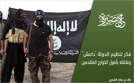 """فكر تنظيم الدولة """"داعش"""" وعلاقته بأصول الخوارج المتقدمين"""