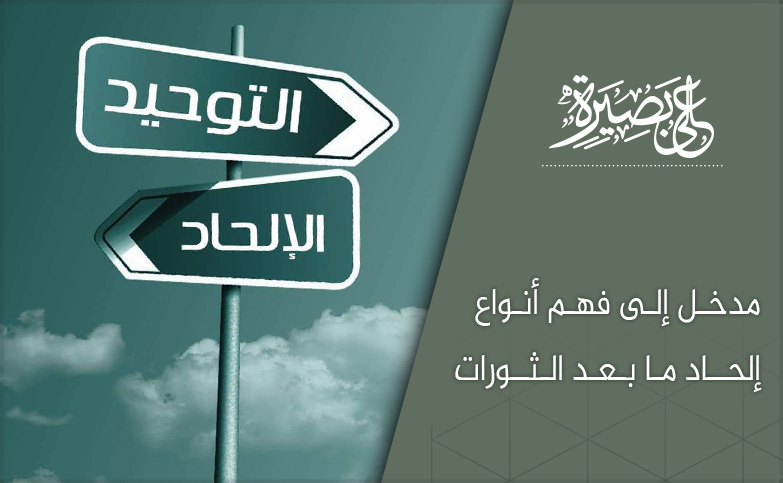 أنواع الإلحاد ما بعد الربيع العربي .. الثورة السورية