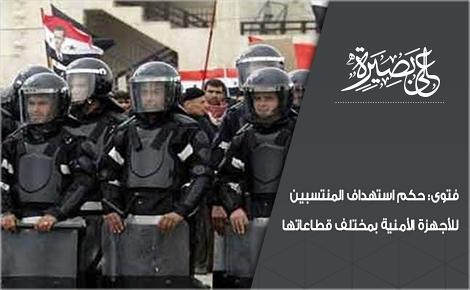 فتوى : حكم استهداف المنتسبين للأجهزة الأمنية بمختلف قطاعاتها في سوريا