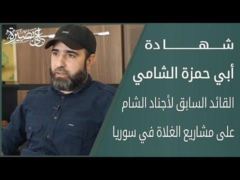 Embedded thumbnail for شهادة أبي حمزة الشامي القائد السابق لأجناد الشام على مشاريع الغلاة في سوريا
